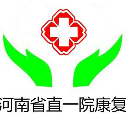 河南省直一院康复科