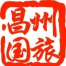 重庆昌州国际旅行社有限公司