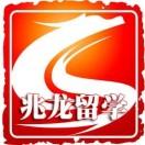 北京兆龙留学