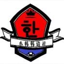 哈师大小韩韩语社团