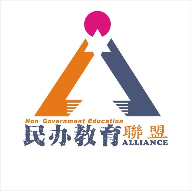 福建省民办教育培训联盟