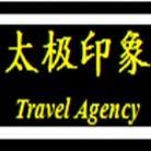 河南省太极印象旅行社