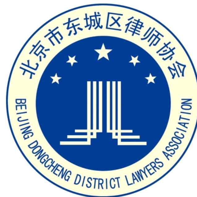 北京市东城区律师协会