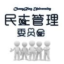 重庆大学本科学生民管会