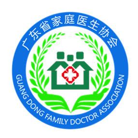 广东省家庭医生协会