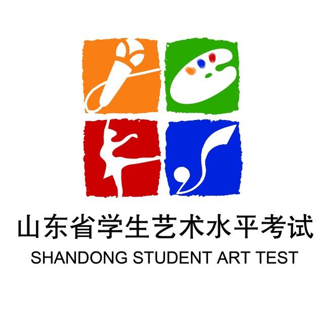 山东省学生艺术水平考试