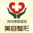 深圳博爱整形美容医院
