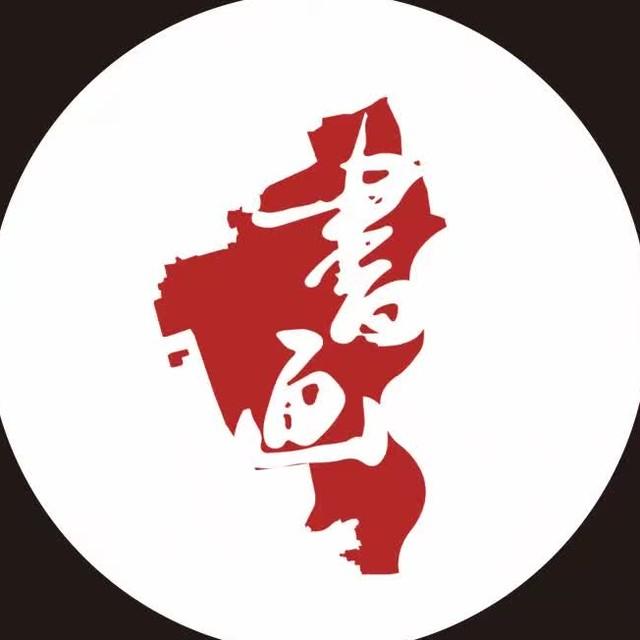 上海市徐汇区书画协会