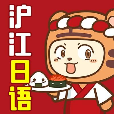 沪江日语微信公众号二维码