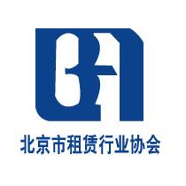 北京市租赁行业协会