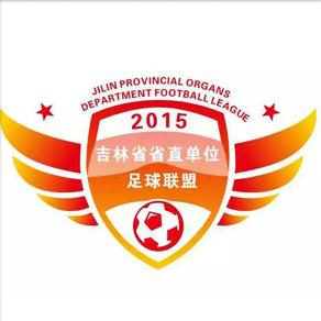 吉林省省直单位足球联盟