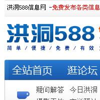 洪洞588信息网