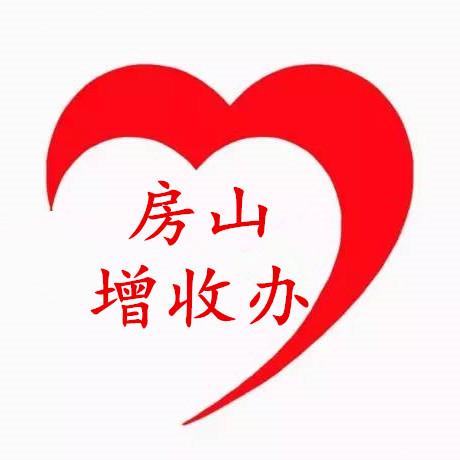北京市房山区低收入增收办公室