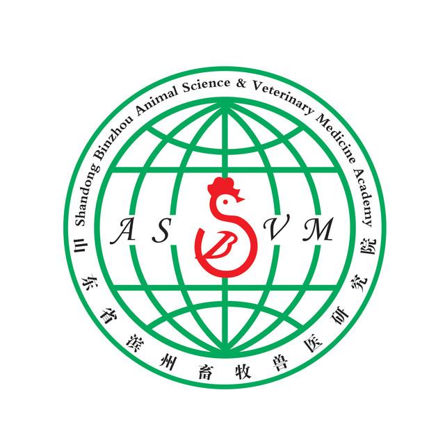 山东省滨州畜牧兽医研究院