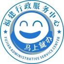 莆田市城厢区行政服务中心公众号