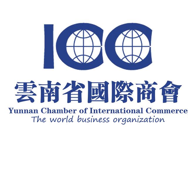云南省国际商会