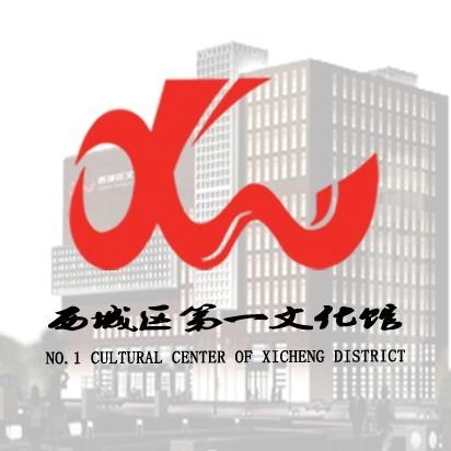北京市西城区第一文化馆