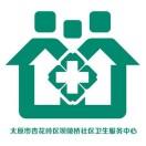 杏花岭区坝陵桥社区卫生服务中心
