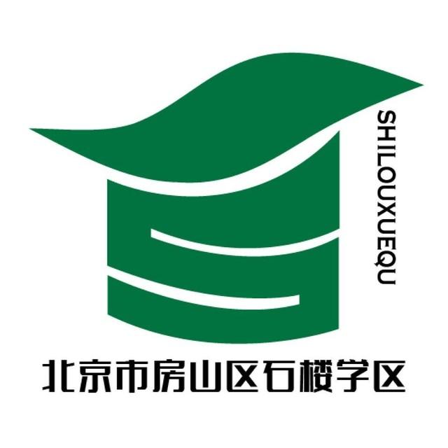 北京市房山区石楼学区