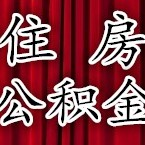 河北省公积金咨询
