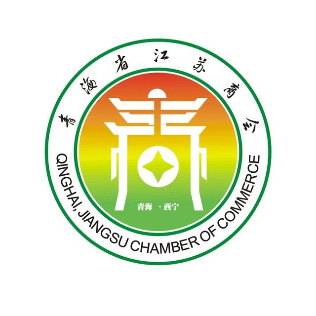青海省江苏商会