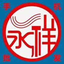 吉林省永祥通讯