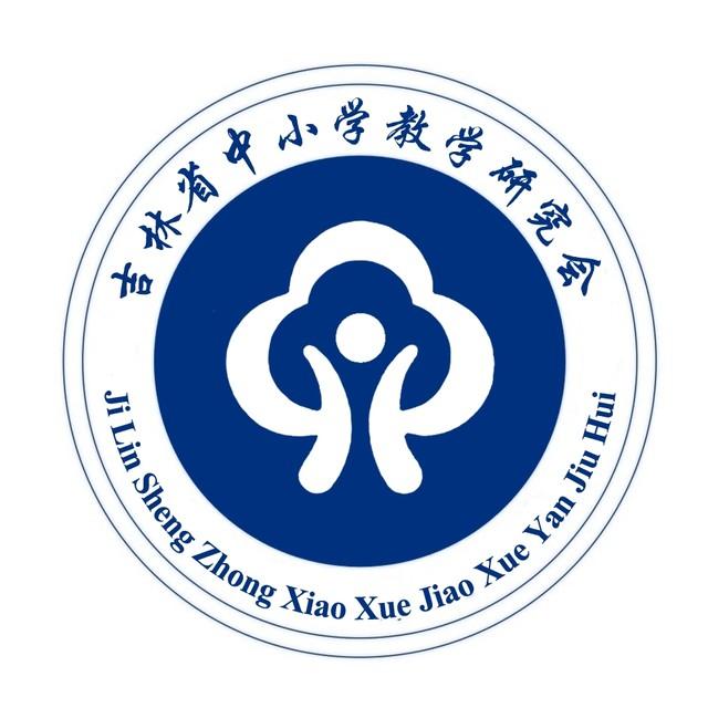 吉林省中小学教学研究会