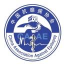 中国抗癫痫协会