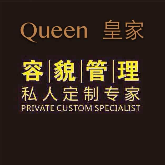 皇家韩式半永久纹绣美头像图片