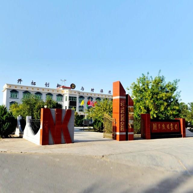 甘肃省国营敦煌农场