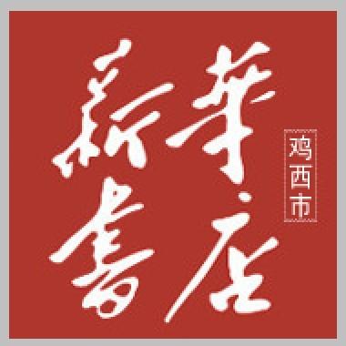 黑龙江省鸡西市新华书店
