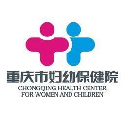 重庆市妇保院产前超声