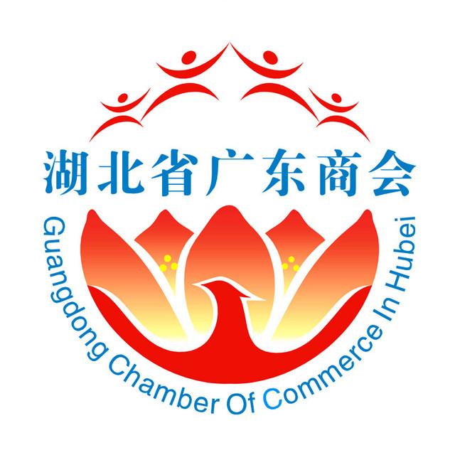 湖北省广东商会