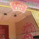 贵州赤河酱香王