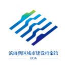 天津滨海新区城建档案馆