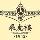 飞虎楼主题餐厅