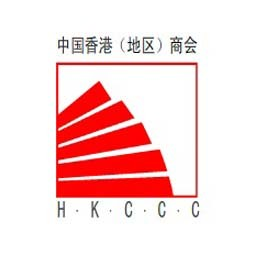 中国香港地区商会青岛HKCCCQD