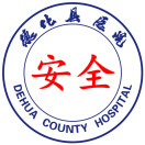 德化县医院安全生产微发布