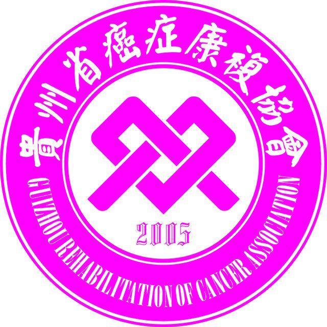 贵州省癌症康复协会
