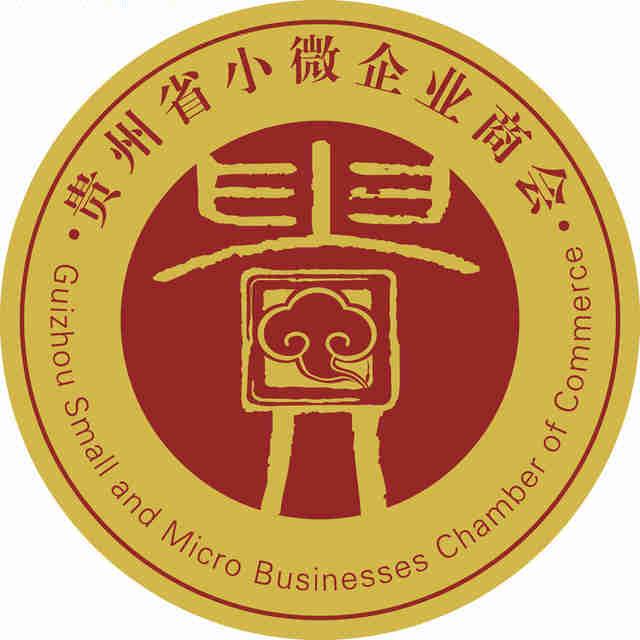 贵州省小微企业商会