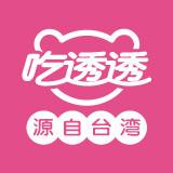 台湾吃透透