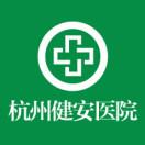 杭州健安医院