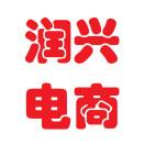 润兴电子商务有限公司