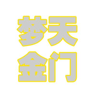 瑞金市香港梦天金门