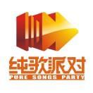 赣州纯歌派对量贩式KTV