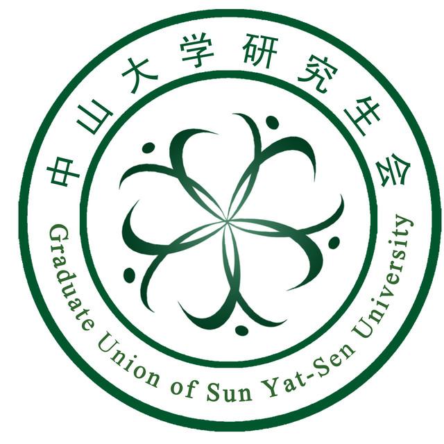 中山大学研究生会