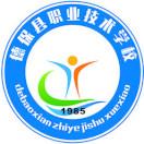 德保县职业技术学校