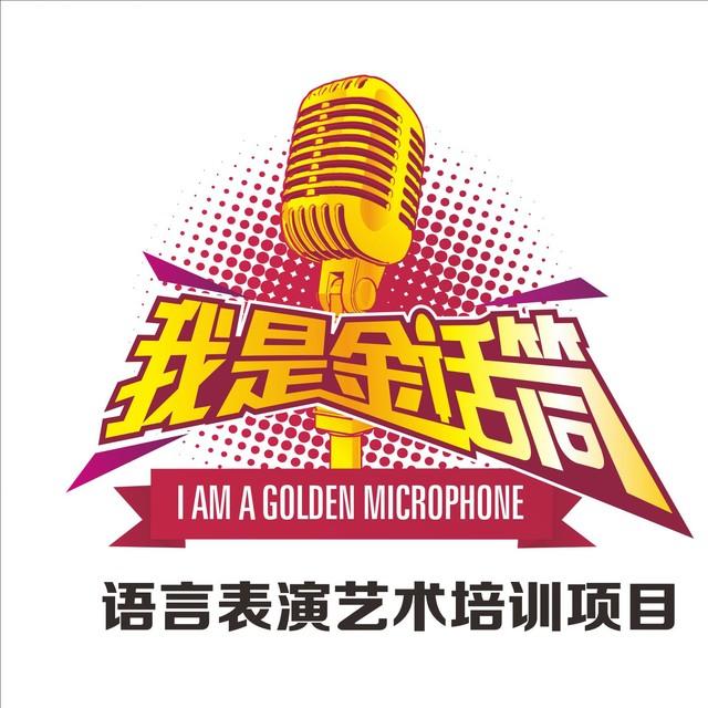 湖南省金话筒文化传播