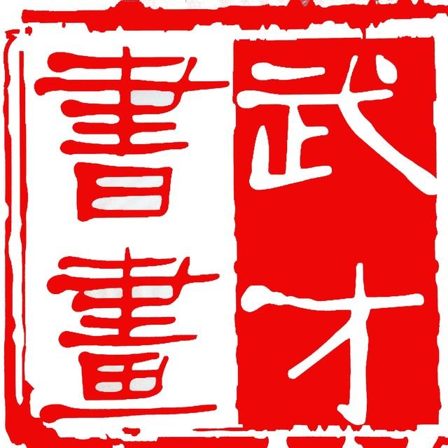 藏武才书画艺术教育头像图片