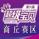 超宝商丘赛区组委会